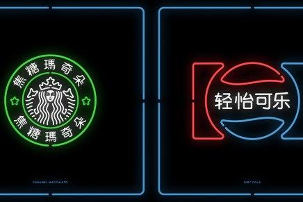 Chinatown: La traducción al chino de las marcasoccidentales