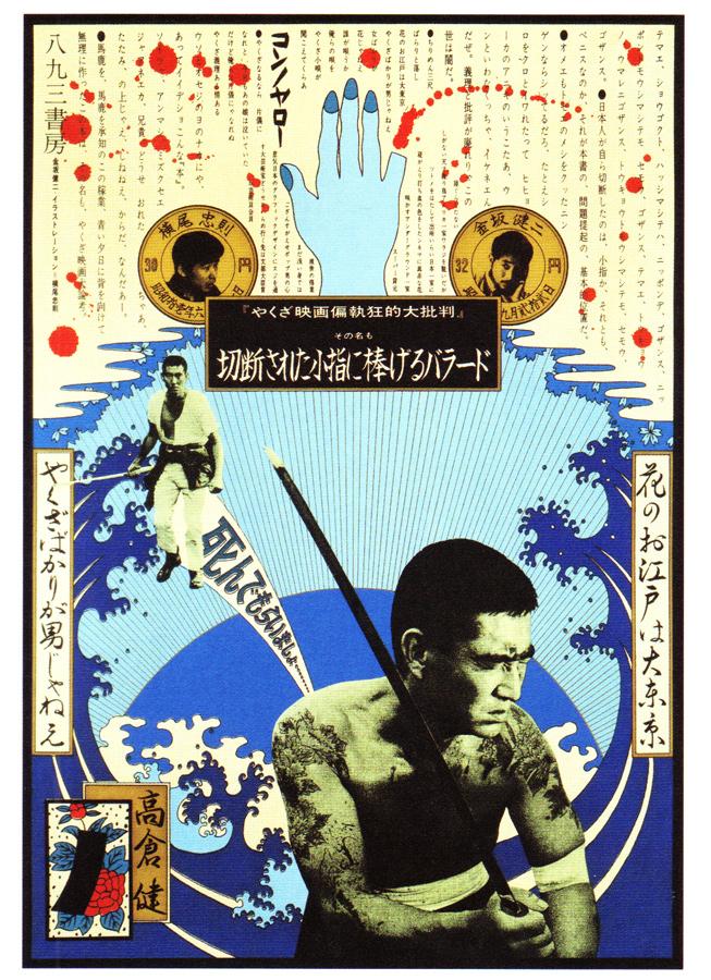 tadanori-yokoo03-a-ballad-dedicated-to-the-small-finger-cutting-ceremony