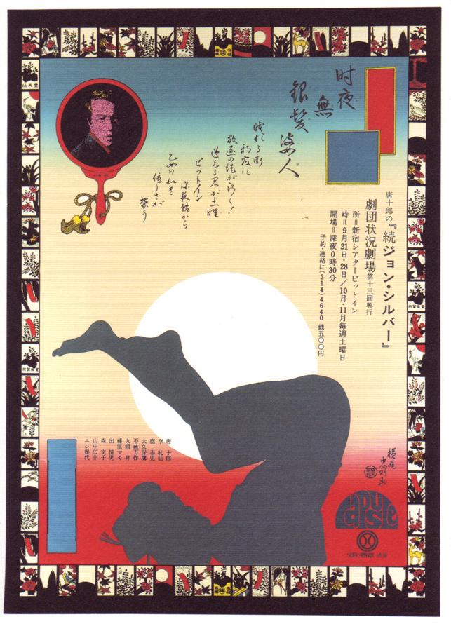 tadanori-yokoo08-john-silver-second-view-68