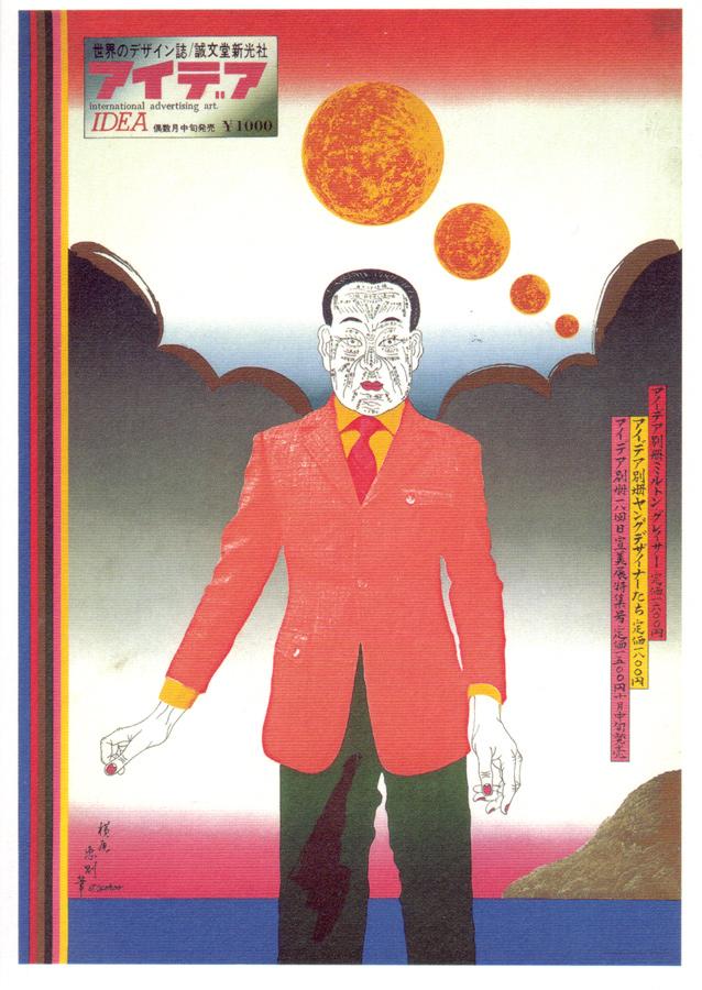tadanori-yokoo15-IDEA-69-offset