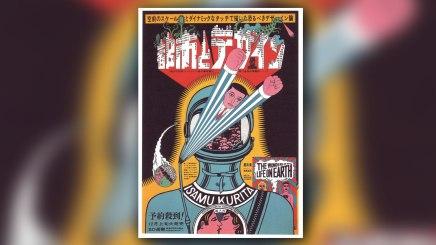 """El trabajo del """"Andy Warhol nipón"""" TadanoriYokoo"""